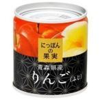 国分 にっぽんの果実 青森県産 りんご(ふじ) 195g まとめ買い(×12)