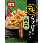 オーマイ 和パスタ好きのための 高菜 48.4g まとめ買い(×8)