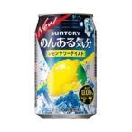 サントリー のんある気分 地中海レモン 350ml まとめ買い(×24) ノンアルコール ケース