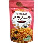 小川生薬 国産もち麦グラノーラ 120g まとめ買い(×20)