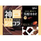 神戸ローストショコラ 芳醇カカオ 15個