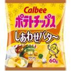ポテトチップス しあわせバタ〜 60g 12袋