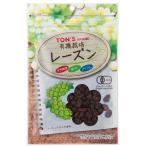 東洋ナッツ 有機栽培レーズン 135g まとめ買い(×10)
