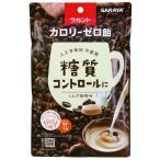 サラヤ ラカントカロリーゼロ飴 ミルク珈琲味 40g まとめ買い(×6)