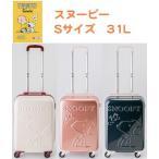 スーツケース キャリーケース スヌーピー Sサイズ 31L 機内持ち込み アイボリー ピンク ネイビー 2SN1-47H