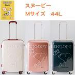 スーツケース キャリーケース スヌーピー Mサイズ 44L  アイボリー ピンク ネイビー 2SN1-56H