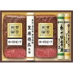 お中元 早割り 夏ギフト 送料無料 ポイント5倍 日本ハム こだわりの味噌だれの焼豚セット MBP-50