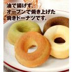 送料無料 ヤマサキ農場 たまごやさんの マドレーヌ・焼きドーナツセット 16個入り(ご家庭用)