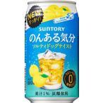 サントリー のんある気分 ソルティドッグテイスト 350ml まとめ買い(×24) ノンアルコール ケース