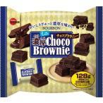 ブルボン ミニ濃厚チョコブラウニー 128g まとめ買い(×12)|4901360330188(tc)