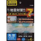 手軽にできる地震対策!ジェル7(丸型 4枚入) 転倒防止 耐震マット 日本製