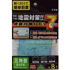手軽にできる地震対策!ジェル7(三角型 8枚入) 転倒防止 耐震マット 日本製