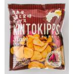さつまいも 鳴門金時 ポテトチップス 徳島 国産 お菓子 キントキップス プレーン 10袋 送料込み