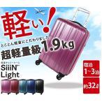 スーツケース キャリーケース 軽量 Sサイズ 32L 機内持ち込み コインロッカー シーンプラスライト ブラック パープル レッド グリーン S19-A-303