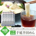 小野製麺 半田麺セット O-1