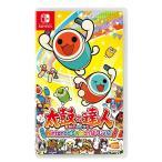 任天堂  太鼓の達人 Nintendo Switchば〜じょん! (スイッチソフト) (新品) (ネコポス限定送料無料)|4573173331845|