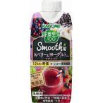 カゴメ 野菜生活Wベリー&ヨーグルトミックス(G) 330ml まとめ買い(×12)