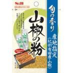 S&B 旬の香り 山椒の粉 1.2g まとめ買い(×5)