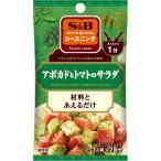 S&B シーズニング アボカドとトマトのサラダ 9g まとめ買い(×10)|4901002136260(tc)