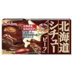 ハウス食品 北海道シチュー ビーフ 172g×10個