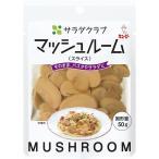 キユーピー サラダクラブ マッシュルームスライス 90g まとめ買い(×10)|4901577148217(dc)
