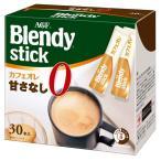 AGF ブレンディSTカフェオレ砂糖ゼロ 9.5g×30p まとめ買い(×6) 4901111237667(dc)