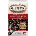 小川珈琲 コーヒーショップブレンド粉 180g (5個単位でご注文ください)