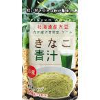 新日配 きなこ青汁 120g まとめ買い(×10)