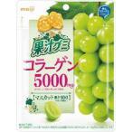明治 果汁グミコラーゲンマスカット 68g まとめ買い(×8)|4902777020297(dc)