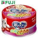 (48個セット)ユニチャーム 銀のスプーン 缶 お魚とささみミックス しらす入り 70g まとめ買い