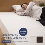 Yahoo!スーパーフジの通販 FUJI netshop【お買い得!】高反発ウレタン マットレス敷きパッド 厚さ2.5cm シングルサイズ やや硬め(174N) トッパー
