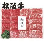 お中元 夏ギフト 三重県産 松阪牛焼肉セット(もも・バラ) MAY-101F|早割 ポイント10倍 送料込み 肉