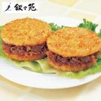 お中元 夏ギフト ポイント5倍 叙々苑 焼肉ライスバーガー特製8個セット