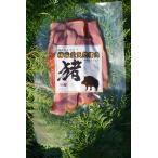 猪 燻製 スライス 100g ゆすはらジビエの里 高知県 梼原 ジビエ イノシシ シカ 精肉|91009|