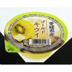 送料無料 えひめ中央農業協同組合 愛媛県産ゴールドキウイゼリー 125g×30個箱売り(期日指定できません)