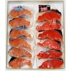 紅鮭切身100g×6、時鮭切身100g×6【送料無料】|20308:魚介類・シーフード