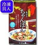 (株)こじま 長崎ちゃんぽん(具付き)詰合せ 海鮮・プレーン各3食 42268 