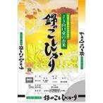 錦のこしひかり(山口県産)5kg  4908640200339:食品(直)
