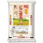 愛媛県産 にこまる 5kg|4571197690153 令和1年産 (送料込み) ひめライス