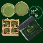 (送料込み) 銘茶の国のCHOCOLATE 沢渡緑茶トリュフ 箱 4粒
