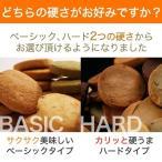 蒲屋忠兵衛商店 豆乳おからZEROクッキー10種 ハードタイプ|74268:スイーツ・お菓子