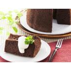 (送料込み) ジョエル チョコレートシフォンケーキ17cm 生クリームセット|joel80-0010|