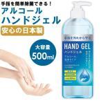 4月中旬-下旬入荷 ハンドジェル 大容量 500mL 日本製 除菌ジェル ウイルス除去 除菌 ウイルス対策 アルコール 消毒 手指 手洗い 消毒 キャンセル不可