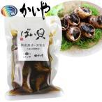 千年こうじや コラボ商品 八海山(純米酒使用) 国産黒ばい貝旨煮 ご自宅単品商品 かいや あわびの煮貝