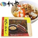炊き込みご飯や混ぜ込みご飯に あさり入釜飯の素 3合用 塩味ベースの風味豊かなアサリ入りの釜飯 贈り物にかいやの煮貝