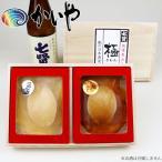 お中元 贈り物に最適 贅沢な鮑と山梨の銘酒 七賢の日本酒浸し60g あわびの煮貝50g 贈り物にかいやの煮貝