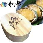 樽詰め鮑の煮貝 3粒 食べやすいサイズのあわび3粒がおしゃれな樽の中に 贈り物にかいやの煮貝