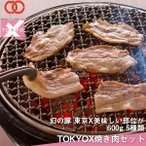 送料無料 TOKYO X 焼肉セット 600g 幻の豚肉 東京X トウキョウエックス 豚肉 肩ロース バラ肉 モモ肉 切り落とし 更におまけに100g 焼肉 贈り物 バーベキュー