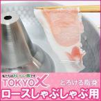 母の日 2021 TOKYO X ロース スライス 100g 東京X トウキョウエックス しゃぶしゃぶ 100g 豚肉 お中元 母の日