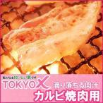 母の日 2021 TOKYO X バラ 焼肉 100g 東京X トウキョウエックス 焼肉 BBQ 100g 豚肉 お中元 母の日